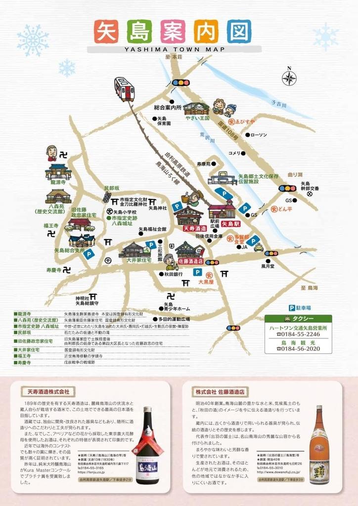 f:id:route108uemura:20190121185543j:plain