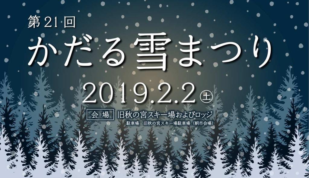 f:id:route108uemura:20190129145904j:plain