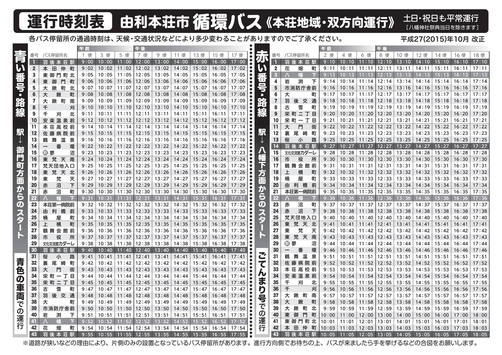 f:id:route108uemura:20190202032258j:plain