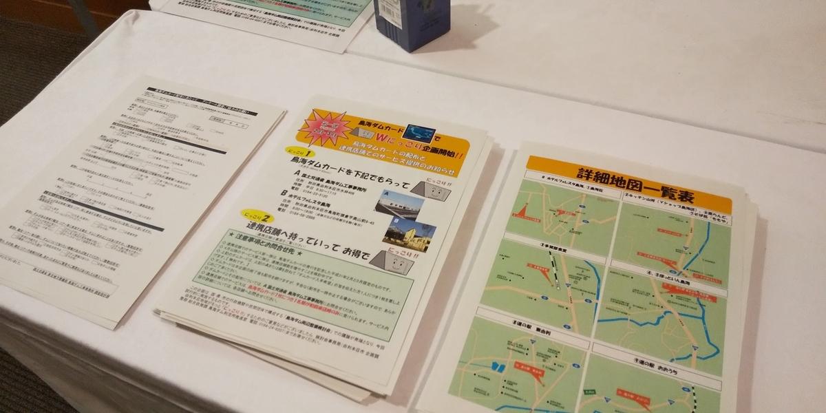 f:id:route108uemura:20190329202745j:plain