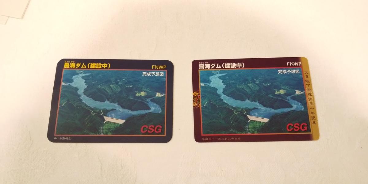 f:id:route108uemura:20190330124528j:plain