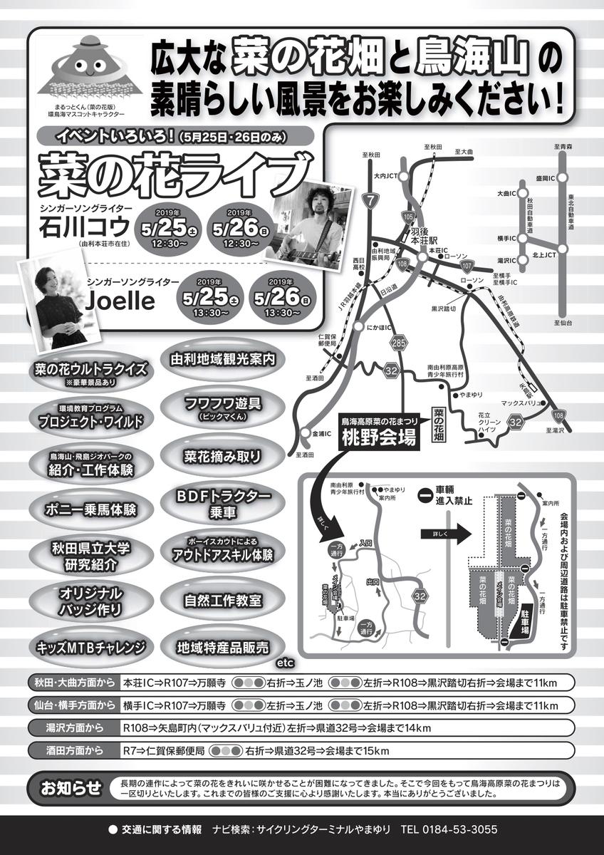 f:id:route108uemura:20190401183504j:plain