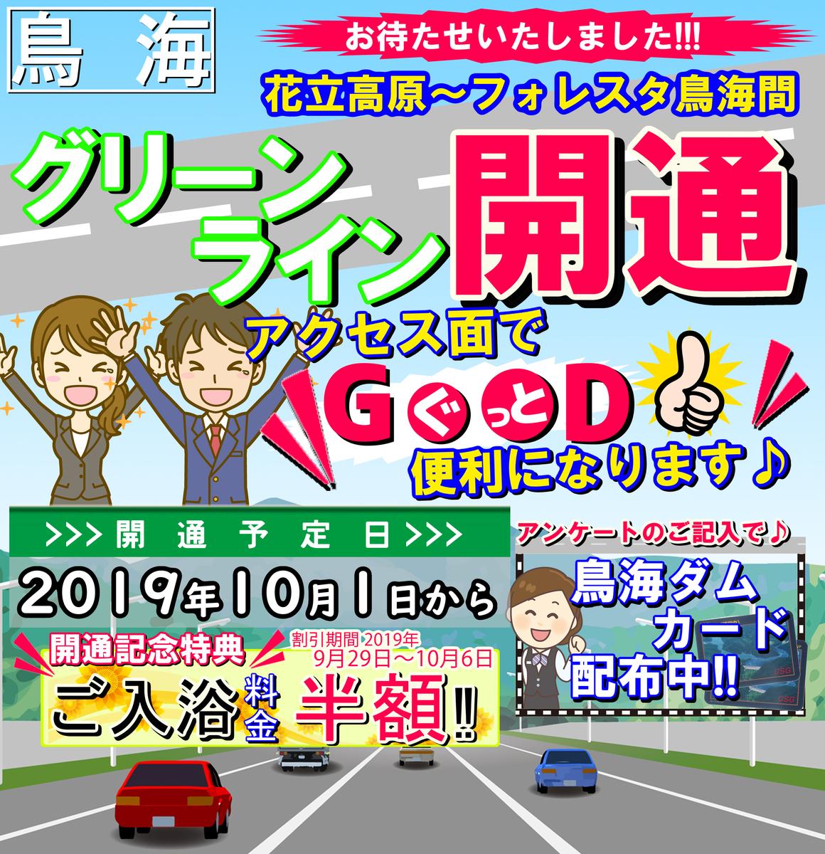 f:id:route108uemura:20190825233013j:plain
