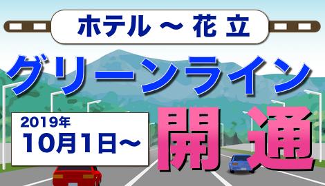f:id:route108uemura:20190825233506j:plain