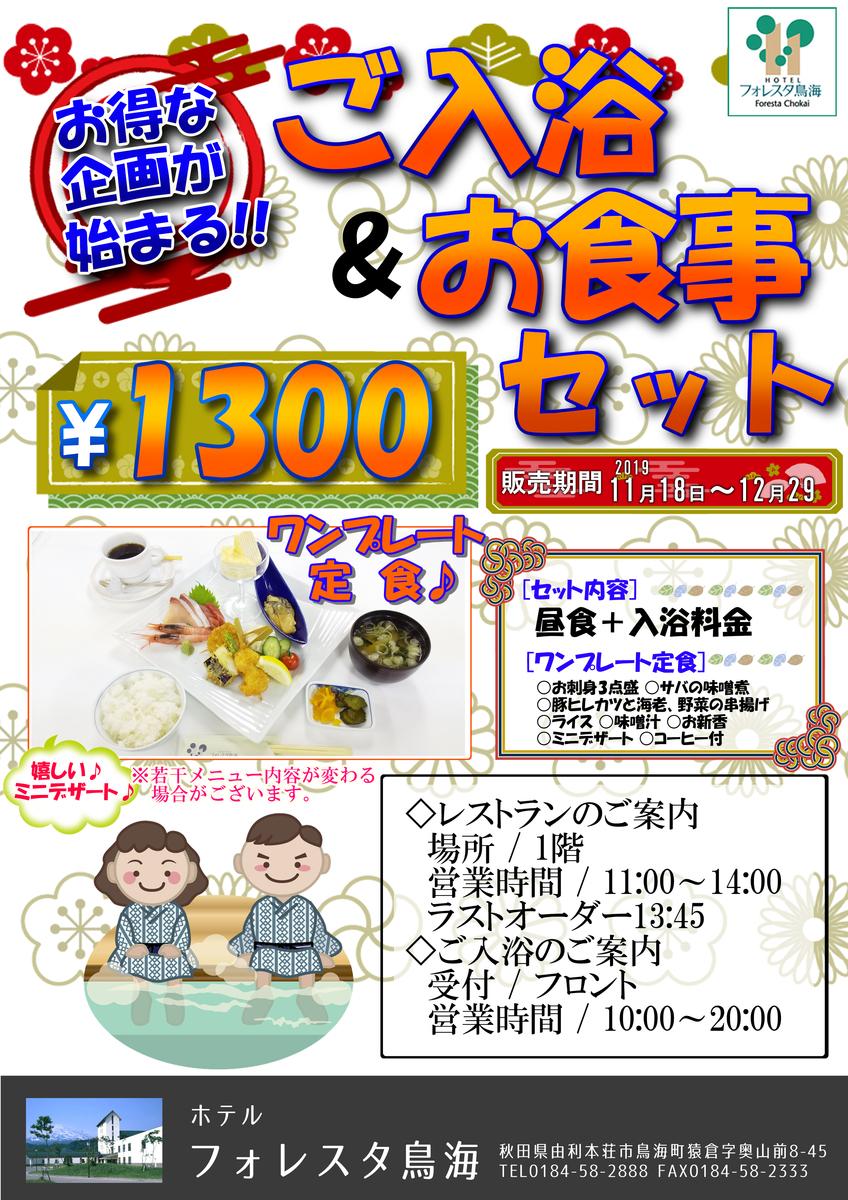 f:id:route108uemura:20191117161957j:plain