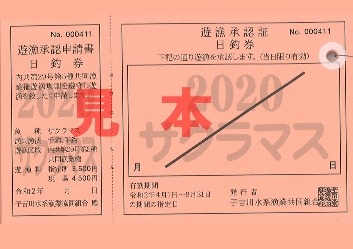 f:id:route108uemura:20200221004522j:plain