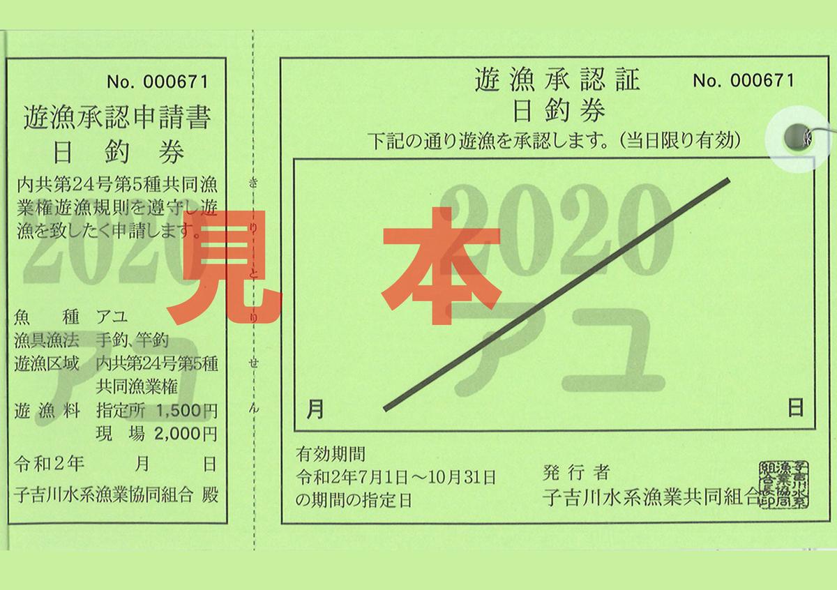 f:id:route108uemura:20200221004950j:plain