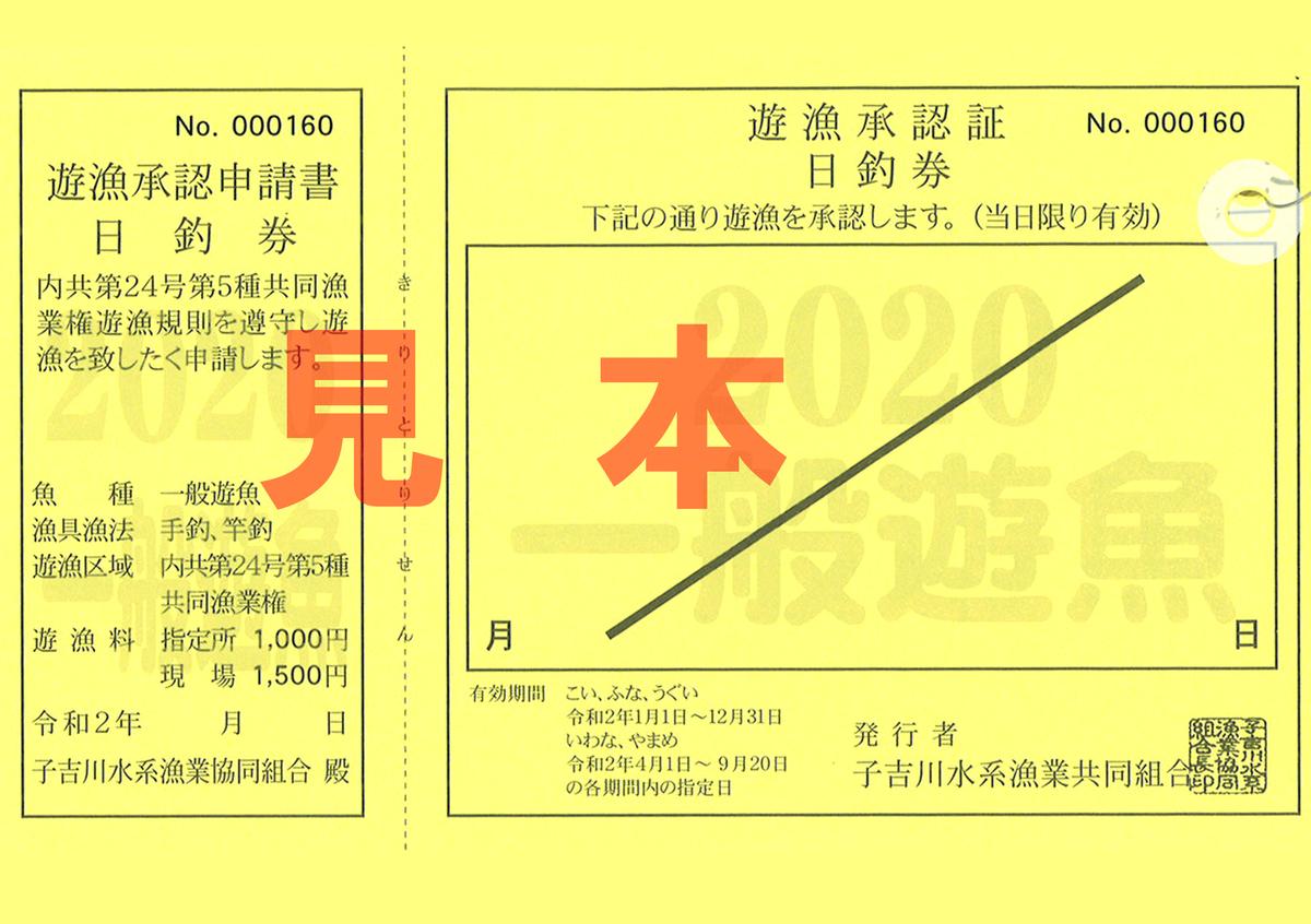 f:id:route108uemura:20200221005328j:plain