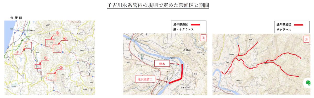 f:id:route108uemura:20200302211115p:plain