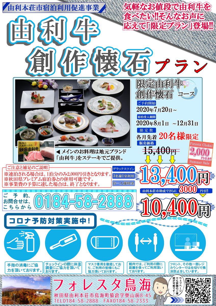f:id:route108uemura:20200720233509j:plain