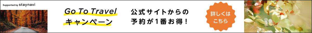 f:id:route108uemura:20200822121226p:plain