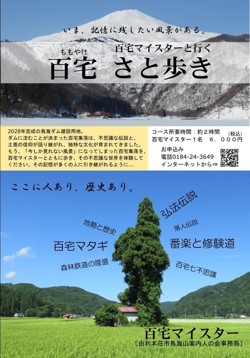 f:id:route108uemura:20200824042258j:plain