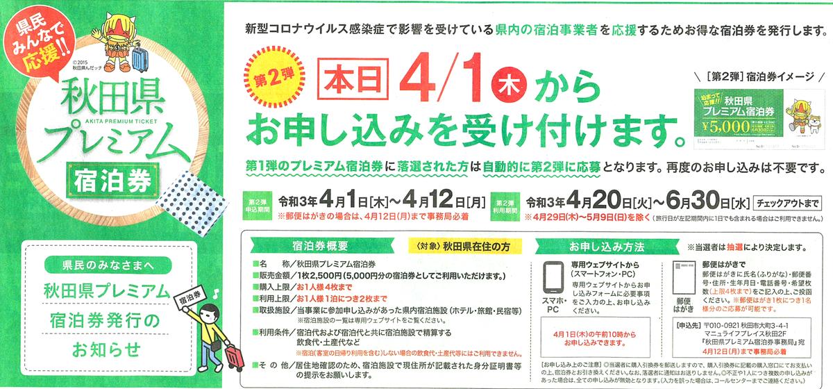 f:id:route108uemura:20210401133612j:plain