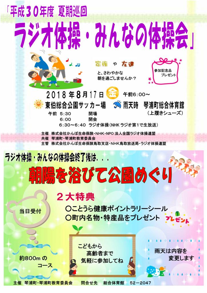 f:id:route66-jp:20180817090411p:plain