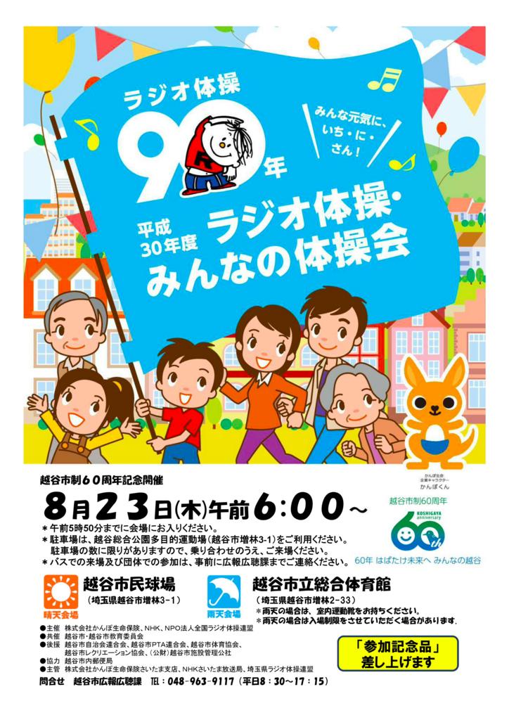 f:id:route66-jp:20180823041829p:plain