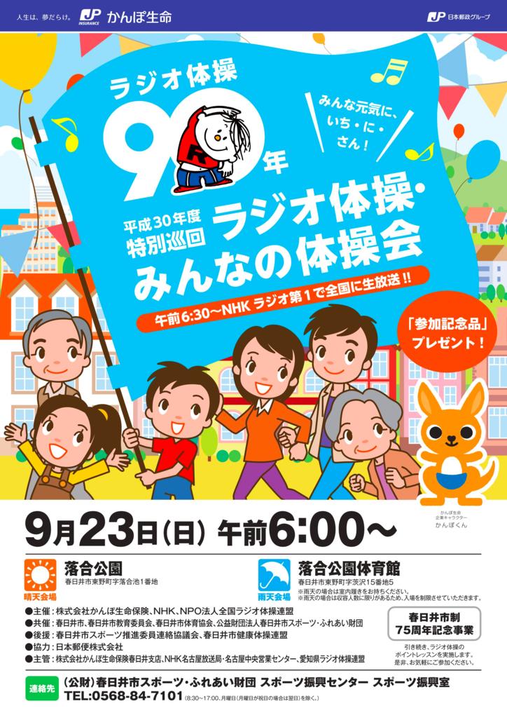 f:id:route66-jp:20180923150408p:plain