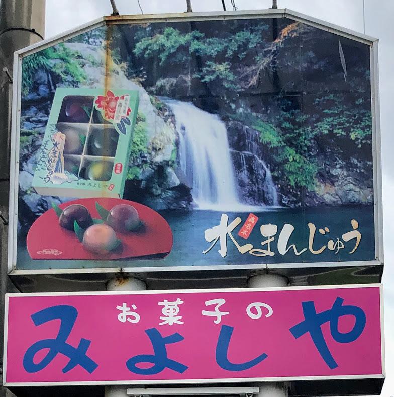 f:id:route66-jp:20190816204213p:plain