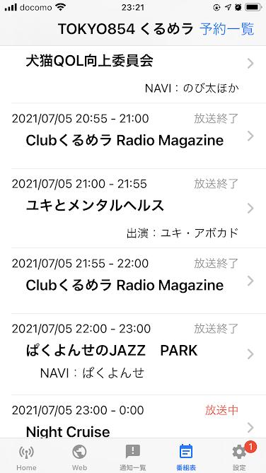 f:id:route66-jp:20210705232451p:plain