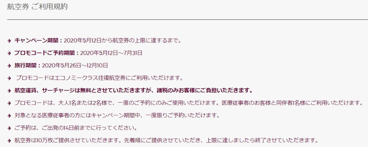 f:id:route66ram:20200512071110p:plain