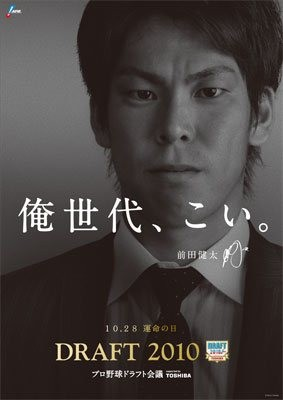 前田健太の画像 p1_12