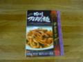四川刀削麺