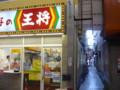 天神橋筋商店街9