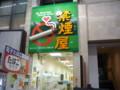 天神橋筋商店街21