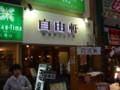 天神橋筋商店街7