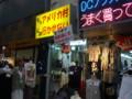 天神橋筋商店街24