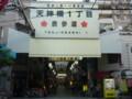 天神橋筋商店街27