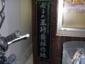 餃子の王将1号店3