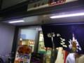 餃子の王将1号店2