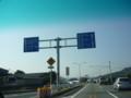 国道3号線福北ドライブ5