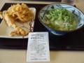 丸亀製麺1号店 3
