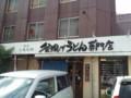 丸亀製麺1号店 2
