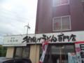 丸亀製麺1号店