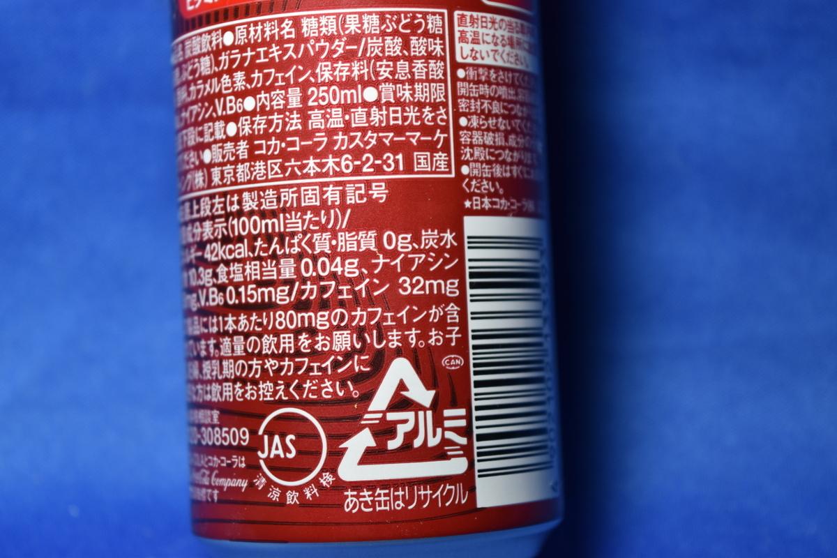 コカ・コーラエナジーの成分表2
