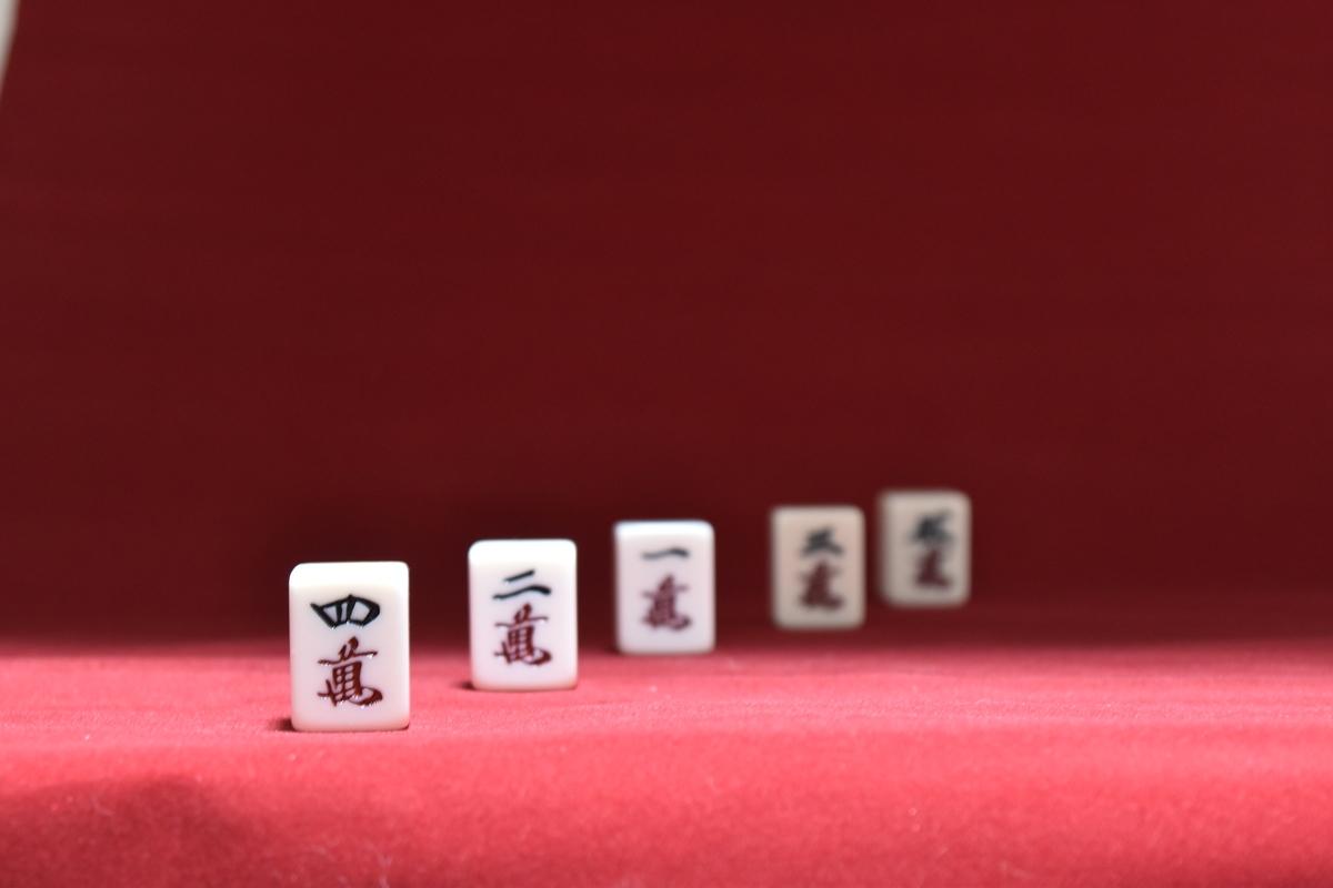 一番手前の麻雀牌にピントの合った写真