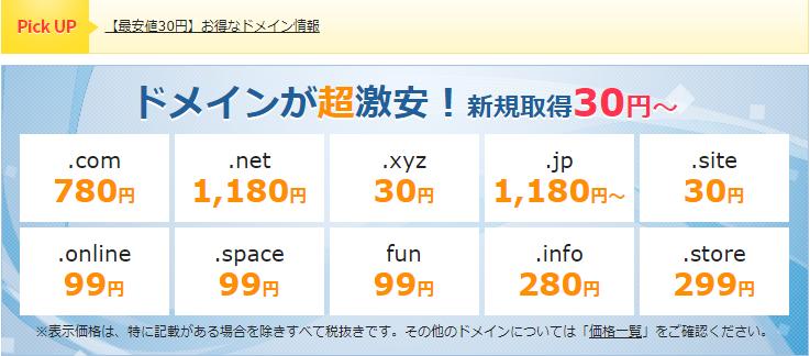 Xドメインの価格表