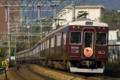 [鉄道][電車][阪急電鉄][阪急神戸線][阪急5000系]