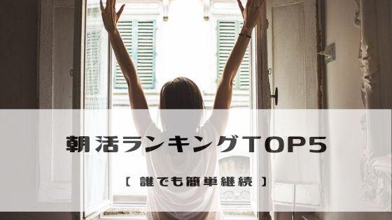朝活ランキングTOP5