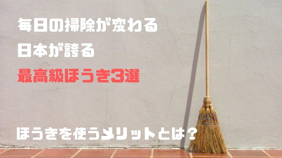 日本が誇る最高級ほうき3選
