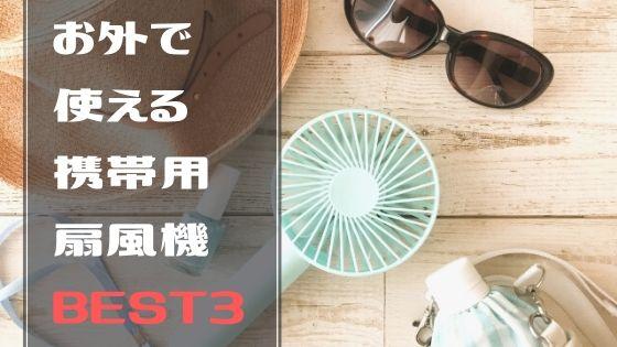 お外で使えるおすすめ携帯用扇風機BEST3