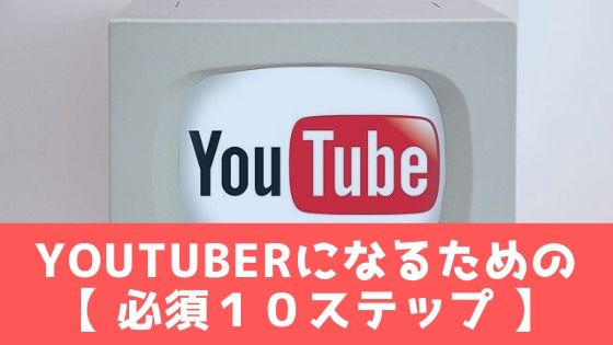 【 YouTuberになるための必須10ステップ 】YouTuberになるには何から始めればいいのかを調べてみた