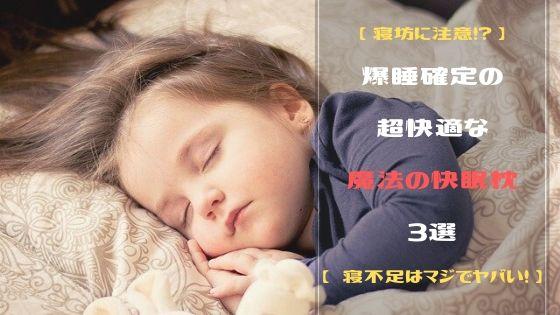 【 寝坊に注意!? 】爆睡確定の超快適な魔法の快眠枕3選【 寝不足はマジでヤバい! 】