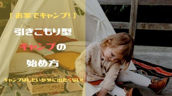 【 キャンプはしたいが外には出たくない! 】引きこもり型キャンプの始め方【 お家でキャンプ! 】