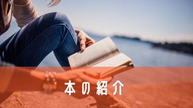 【 本の紹介 】のお話はコチラ