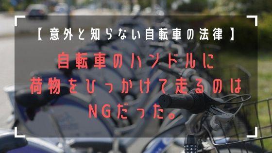 【 意外と知らない自転車の法律 】自転車のハンドルに荷物をひっかけて走るのはNGだった【 フロントバッグはどうなるの? 】