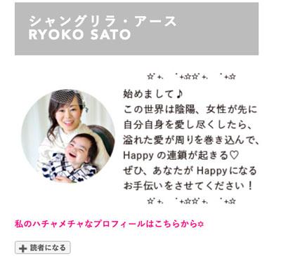 シャングリラアースRyoko Satoプロフィール画像