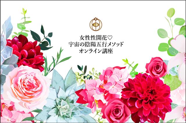 女性性開花♡宇宙の陰陽五行メソッドオンライン講座